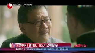 《老中医》曹可凡:三人行必有我师!【东方卫视官方HD】