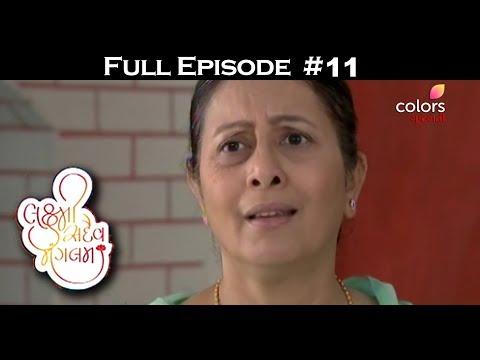 Laxmi Sadaiv Mangalam - 9th February 2018 - લક્ષ્મી સદૈવ મંગલમ - Full Episode