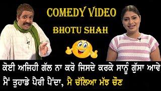 ਇਹ ਵੀਡੀਓ ਦੇਖ ਕੇ ਹਾਸਾ ਨਹੀਂ ਰੁਕਣਾ Bhotu Shah Best Comedy Videos