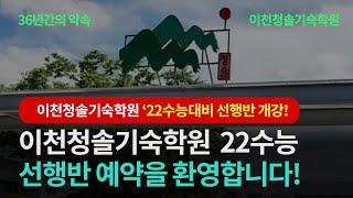 [2022수능 이천청솔 선행반] 이천청솔기숙학원 '20…