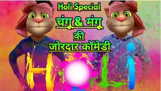 happy holi Holi Song funny video ! Talking tom holi comedy shayri video ! by - mkp