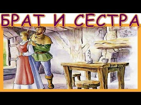 Брат и сестра.  Абхазская народная сказка.  Народная сказка.  Аудиосказка.  Слушать онлайн