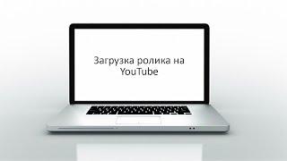 Как загрузить ролик на YouTube