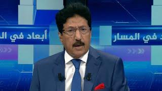 تداعيات تطبيع أبو ظبي مع إسرائيل على اليمن والإقليم.. حوار علي صلاح في برنامج أبعاد في المسار