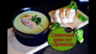 Невероятно вкусный сливочный крем-суп с брокколи! Легко и просто!
