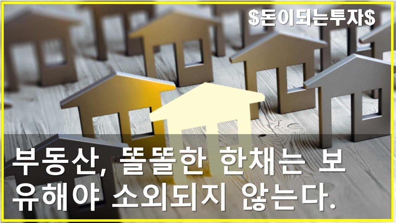 부동산, 똘똘한 한 채는 보유해야 소외되지 않는다.