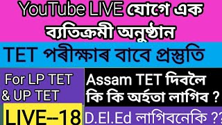 Assam TET ৰ প্ৰস্তুতি//Kumar Basanta LIVE-18