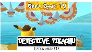 Detective Pikachu #15 Путь к озеру