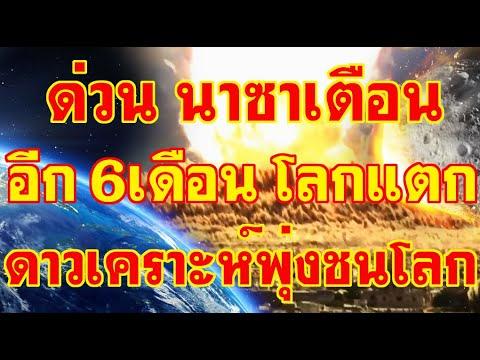 ด่วน! นาซาเตือน อีก6เดือนโลกจะแตก ดาวเคราะห์น้อยพุ่งชนโลก