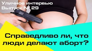 Справедливо ли, что люди делают аборт? - №29 [PismoOtca.RU]