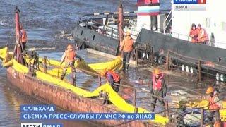 На водной глади  Салехарда прошли первые масштабные учения по ликвидации разлива нефти(, 2014-08-29T10:54:57.000Z)