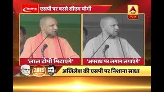 Have to end Samajwadi's red cap from Uttar Pradesh: Yogi Adityanath in Allahabad
