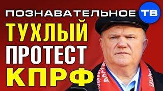 17 августа. Тухлый красный протест КПРФ (Познавательное ТВ, Артём Войтенков)