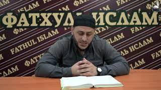 Уроки по книге Шархуль Унмузадж | Абдулкадыр Магомедов | Урок 45|