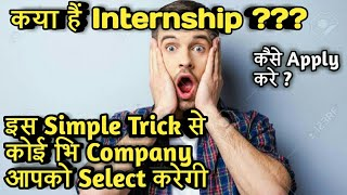 how to apply for internship in india 2018 ?? Summer internship in India 2018