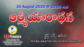 ఆత్మీయారాధన    Christ Church Asia    Premiere Show on 30 08 2020 Sunday @ 10 AM   ManiKumar Messages