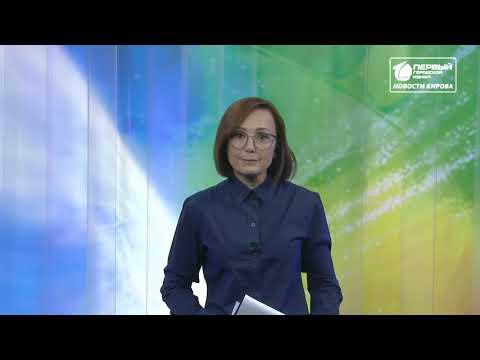 Новости Кирова  Выпуск 15 05 2020