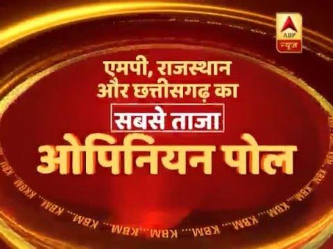 ABP ओपिनियन पोलः मध्य प्रदेश में बीजेपी से आगे है कांग्रेस, मिल सकता है बहुमत | ABP News Hindi
