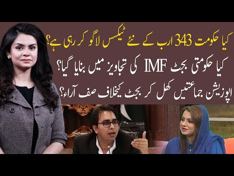 92 At 8 | 13 June 2021 | Saadia Afzaal | Shahbaz Gill | Maiza Hameed | 92NewsHD thumbnail