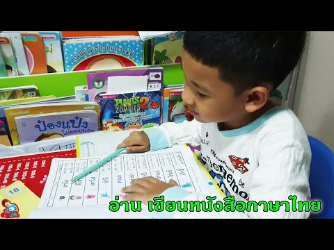 น้องบีม | เขียนหนังสือ อ่านหนังสือภาษาไทย