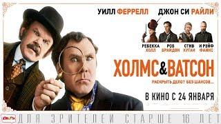 Скачать фильм: Холмс и Ватсон (2019) в хорошем качестве!
