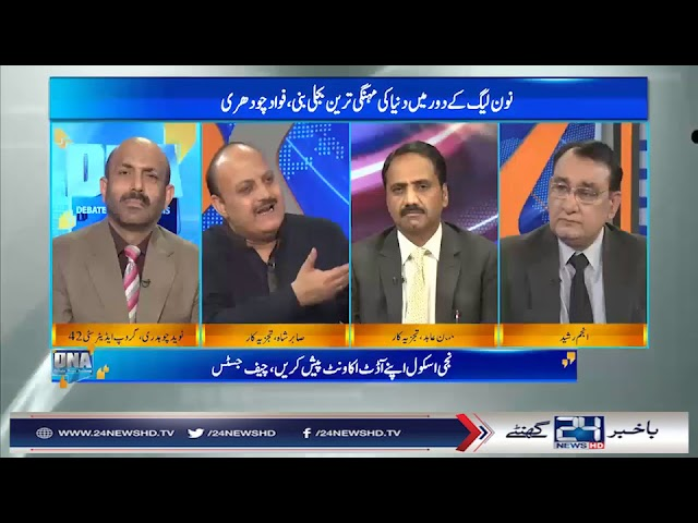 Imran Khan's Wrong Decision Taking Will Cost Pakistan    DNA   24 News Hd
