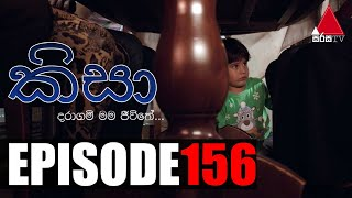 Kisa (කිසා) | Episode 157 | 29th March 2021 | Sirasa TV Thumbnail