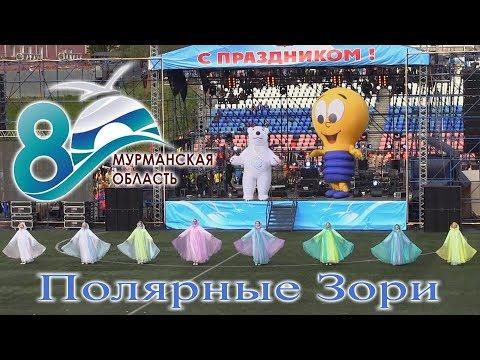 80 лет Мурманской области. город Полярные Зори