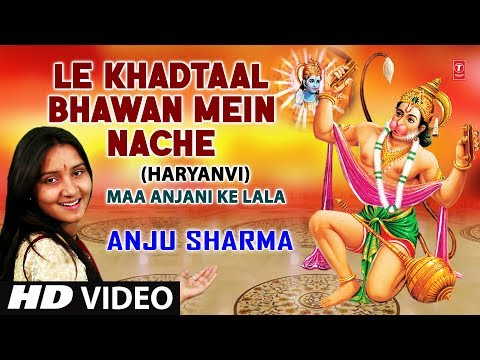 Le Khadtaal Bhawan Mein Nache I Haryanvi Balaji Bhajan, ANJU SHARMA,Full HD Video,Maa Anjani Ke Lala