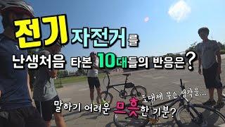 전기 자전거 타고 '자르가즘' 느낀 10대들ㅋㅋ _ 배터리 한 칸남은 전기자전거로 스캇 포일에게 도발하다!