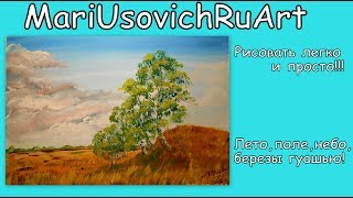 видео урок как нарисовать лето,поле, небо, березы  пейзаж гуашью для начинающих #МарияУсович