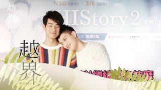 Gambar cover 《HIStory2-越界》夏邱CP情人節告白 | Caravan中文剧场