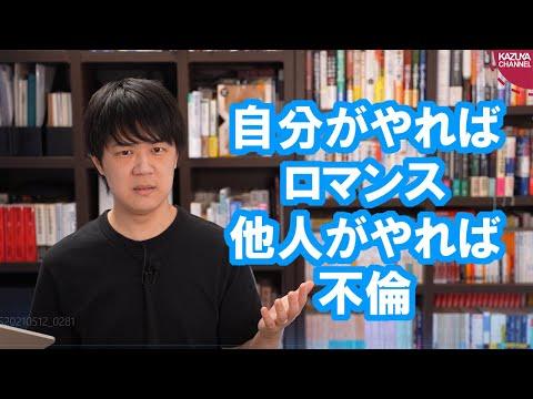 2021/05/12 日本医師会中川会長、医療提供体制の危機を訴えつつ、自分はパーティー参加で炎上