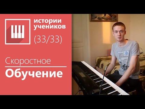 Самоучитель игры на пианино (фортепиано) - Урок 3. Учимся читать ноты
