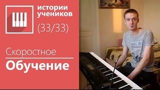 Лучшие уроки на Фортепиано и Синтезаторе для начинающих отзывы учеников (Артём Тендитный)