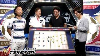 """今週の""""TOKOTON""""は 橋本拳人選手のJ1初先発・初ゴールに沸いた松本山..."""