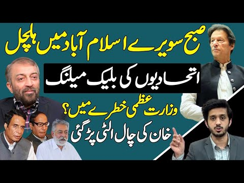 Breaking From Islamabad As New Progress For Pm Imran Khan After Senate Election Detail By Shahab
