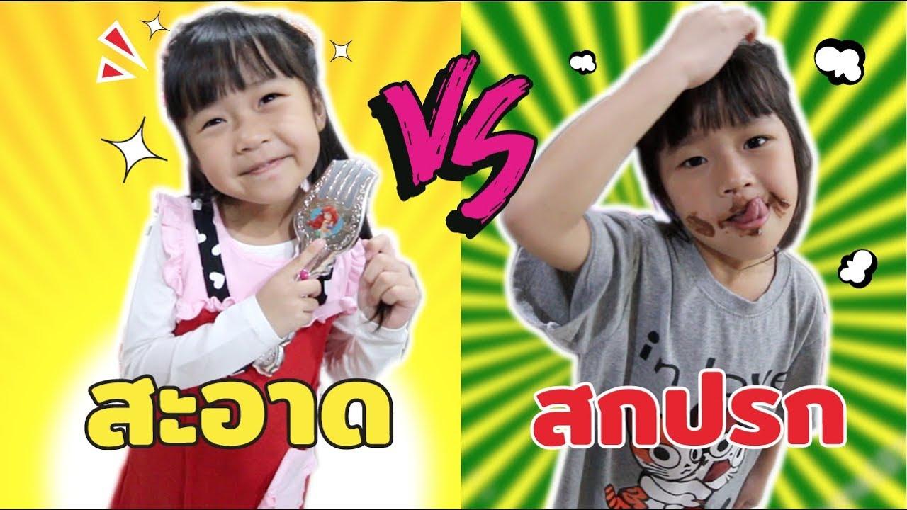 สะอาด VS สกปรก เพื่อนๆ เป็นแบบไหน!! | แม่ปูเป้ เฌอแตม Tam Story - YouTube