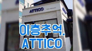 [vlog]수성구레스토랑 수성못맛집 아티코 Attico…