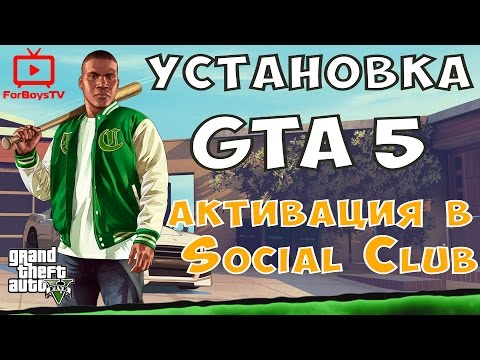 Скачать GTA 5 ГТА 5 на компьютер