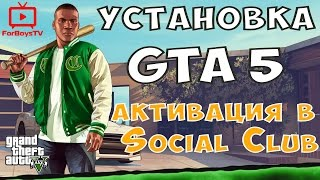 Как установить ГТА 5 на ПК - как скачать GTA 5 и активировать лицензию Social Club
