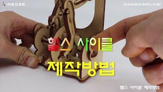 [한진과학] 헬스 사이클 제작방법(HD)