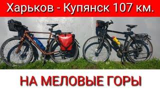 Харьков - Купянск 107 км. НА МЕЛОВЫЕ ГОРЫ.