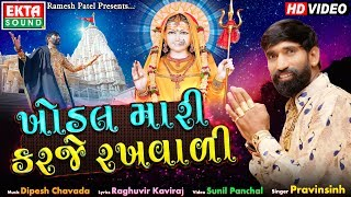 Khodal Mari Karje Rakhvadi || Pravinsinh || Gujarati Devotional Song || HD Video || Ekta Sound