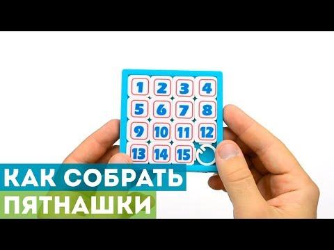 Как решать головоломки