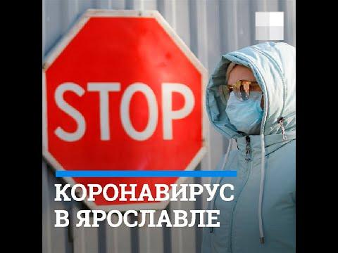 Коронавирус в Ярославле: ситуация на 1 апреля | 76.RU
