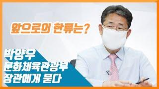 [취임 1주년, 박양우 문화체육관광부 장관에게 묻다] …