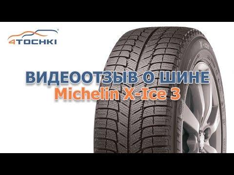 Видеоотзыв о шине Michelin X-Ice 3 на 4 точки