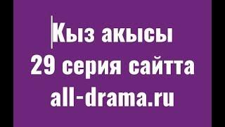 Қыз ақысы 28 эпизод казакша озвучка
