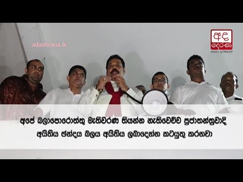 I was appointed PM to safeguard democracy - Mahinda Rajapaksa